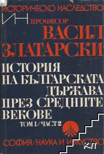 История на българската държава през Средните векове. Том 1. Част 2: Първо българско царство