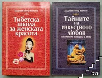 Тибетска школа за женската красота / Тайните на изкуството любов