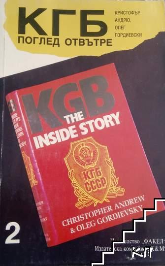 КГБ - поглед отвътре. Том 2