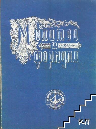 Молитви и формули