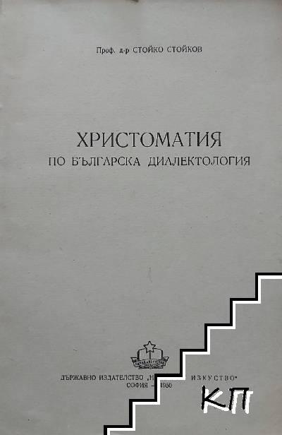 Христоматия по българска диалектология