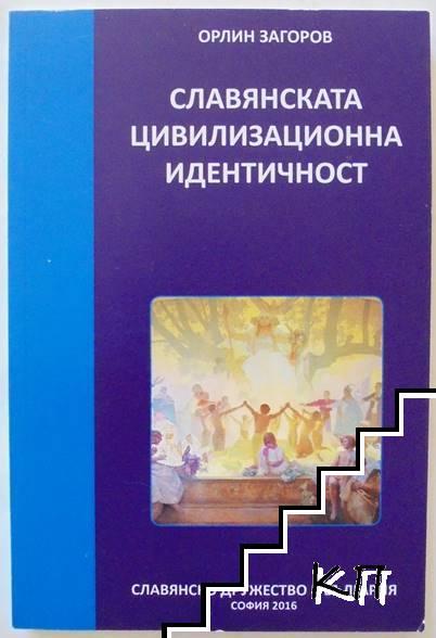 Славянската цивилизационна идентичност