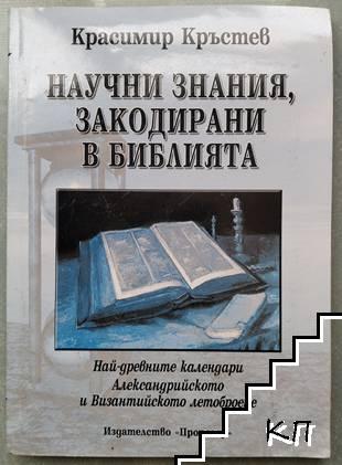 Научни знания, закодирани в Библията