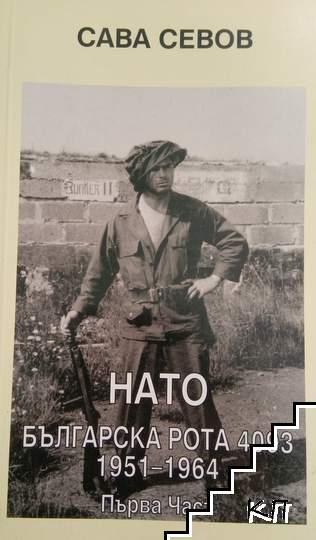 НАТО. Българската рота 4093. Част 1