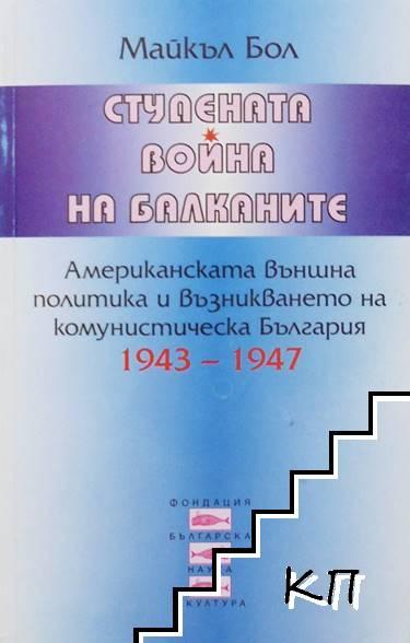 Студената война на Балканите