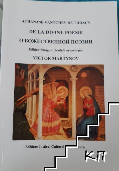 De la Divine Poesie / О божественной поэзии