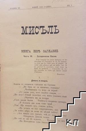 Мисъль. Кн. 1-12 / 1893-1894