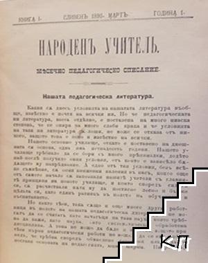 Народенъ учитель. Кн. 1-11 / 1895
