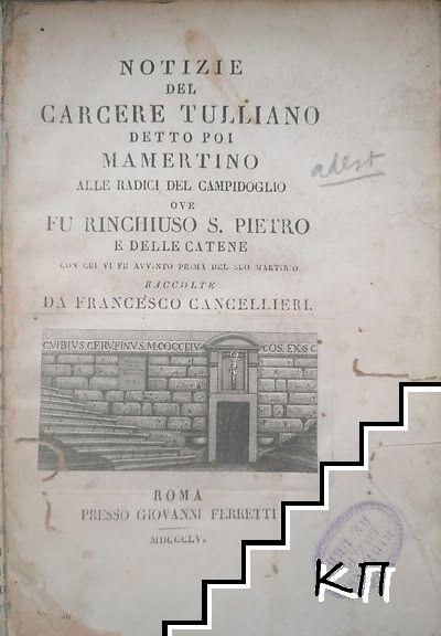 Notizie del carcere Tulliano detto poi Mamertino alle radici del Campidoglio ove fu rinchiuso S. Pietro e delle catene con cui fu avvinto prima del suo martirio