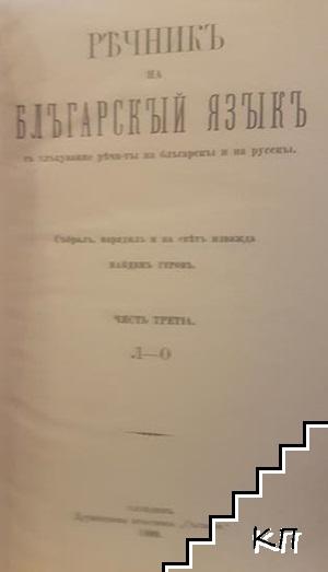 Речникъ на блъгарскый языкъ. Часть 3: Л-О