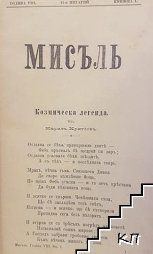 Мисъль. Кн. 1-10 / 1898