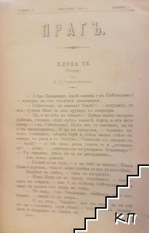 Прагъ. Кн. 1-10 / 1898