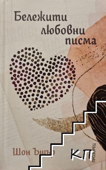 Бележити любовни писма
