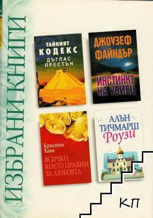 Избрани книги: Тайният кодекс; Инстинкт на убиец; Всичко, което правим за любовта; Роузи