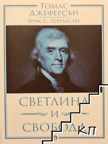 Томас Джеферсън. Светлина и свобода