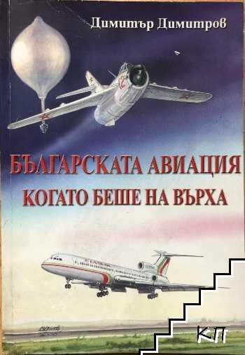 Българската авиация, когато беше на върха