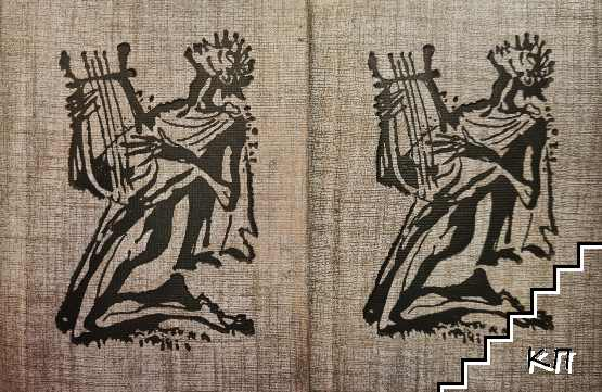 Българска любовна лирика. Том 1-2