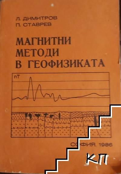 Магнитни методи в геофизиката