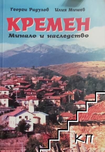 Село Кремен - минало и наследство