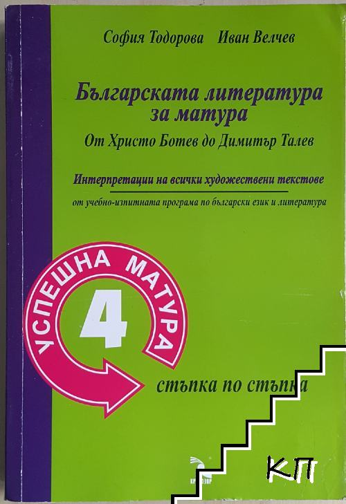 Българската литература за матура: От Христо Ботев до Димитър Талев