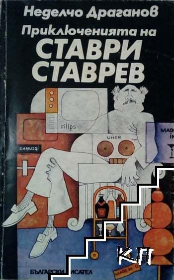 Приключенията на Ставри Ставрев