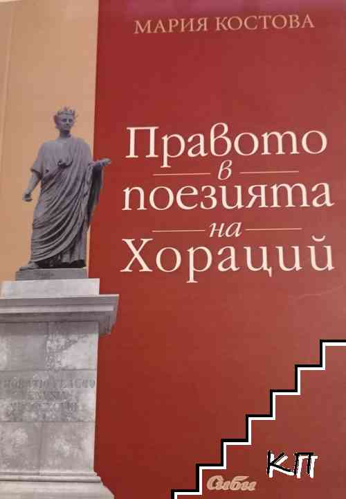 Правото в поезията на Хораций