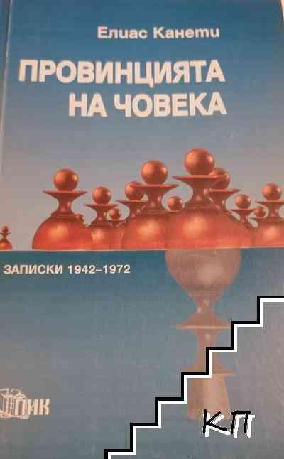 Провинцията на човека (записки - 1942-1972)