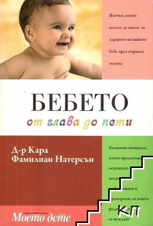 Бебето от глава до пети