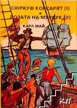 Сюркуф Корсарят; Розата на Мурсук