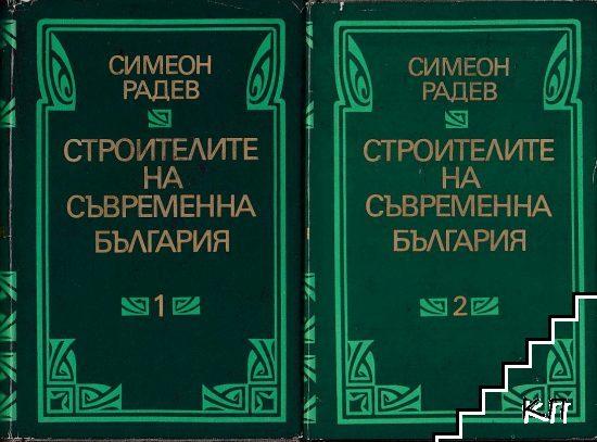 Строители на съвременна България. Том 1-3