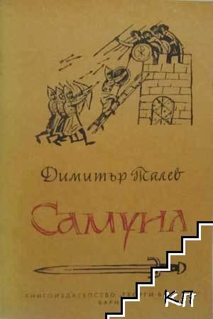 Самуил. Книга 1-2 (Допълнителна снимка 1)