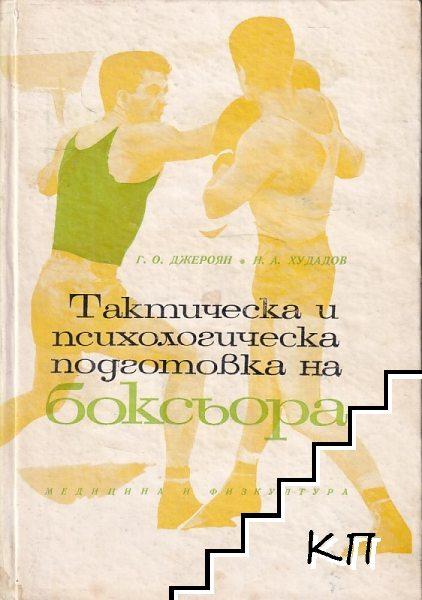 Тактическа и психологическа подготовка на боксьора