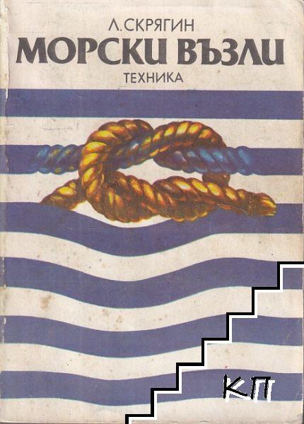 Морски възли