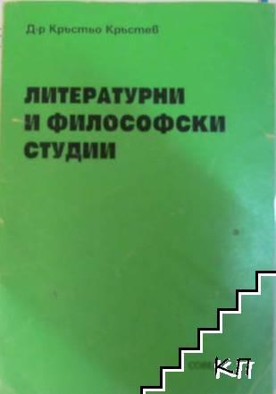 Литературни и философски студии