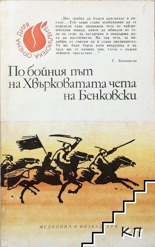 По бойния път на Хвърковатата чета на Бенковски