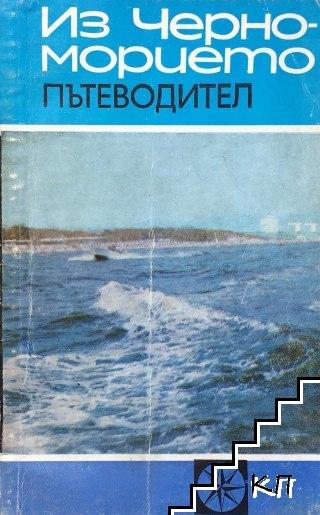 Из Черноморието. Пътеводител