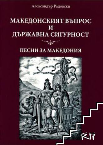 Македонският въпрос и Държавна сигурност. Песни за Македония