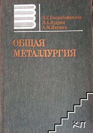 Общая металлургия