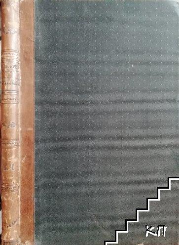 Съчиненията на Михалаки Георгиевъ. Том 1