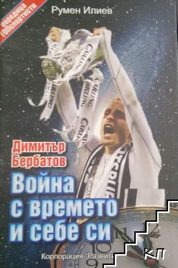 Димитър Бербатов. Война с времето и себе си