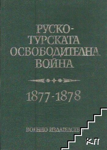 Руско-турската освободителна война (1877-1878)