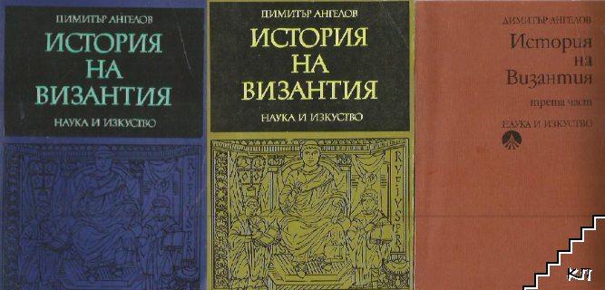 История на Византия. Част 1-3