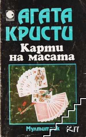 Карти на масата