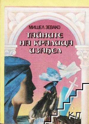 Тайните на кралица Изабел