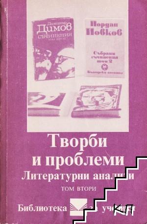 Творби и проблеми. Литературни анализи в три тома. Том 2