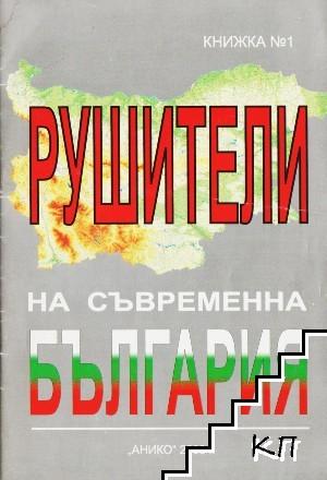 Рушители на съвременна България. Книга 1