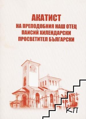 Акатист на преподобния отец Паисий Хилендарски, просветител български