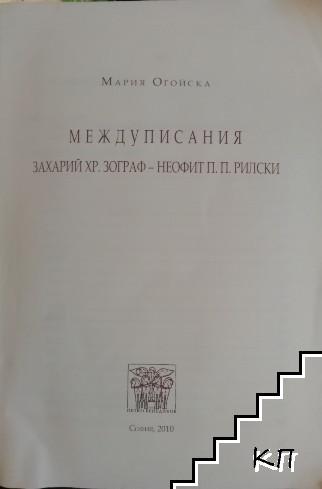 Междуписания. Захарий Хр. Зограф - Неофит П. П. Рилски