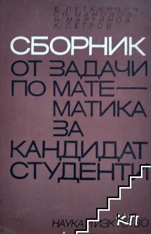 Сборник от задачи по математика за кандидат студенти