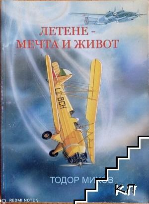 Летене - мечта и живот